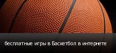 бесплатные игры в Баскетбол в интернете