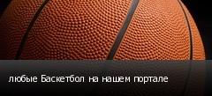 любые Баскетбол на нашем портале