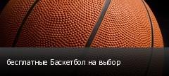 бесплатные Баскетбол на выбор