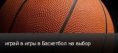 играй в игры в Баскетбол на выбор