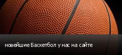 новейшие Баскетбол у нас на сайте