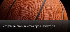 играть онлайн в игры про Баскетбол