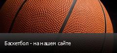 Баскетбол - на нашем сайте