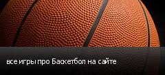 все игры про Баскетбол на сайте