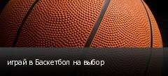 играй в Баскетбол на выбор