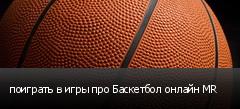 поиграть в игры про Баскетбол онлайн MR