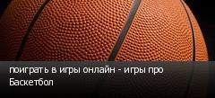 поиграть в игры онлайн - игры про Баскетбол