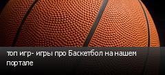 топ игр- игры про Баскетбол на нашем портале
