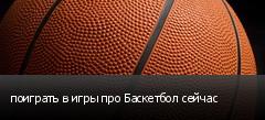 поиграть в игры про Баскетбол сейчас