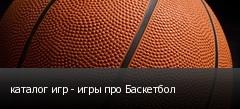 каталог игр - игры про Баскетбол