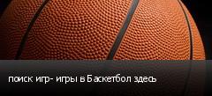 поиск игр- игры в Баскетбол здесь