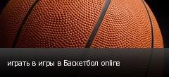 играть в игры в Баскетбол online