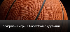 поиграть в игры в Баскетбол с друзьями