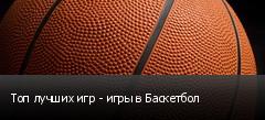 Топ лучших игр - игры в Баскетбол