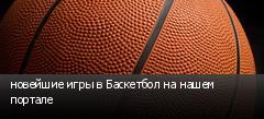 новейшие игры в Баскетбол на нашем портале