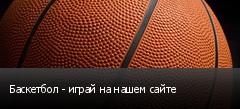Баскетбол - играй на нашем сайте
