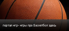 портал игр- игры про Баскетбол здесь