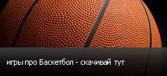 игры про Баскетбол - скачивай тут