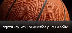 портал игр- игры в Баскетбол у нас на сайте