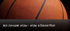 все лучшие игры - игры в Баскетбол