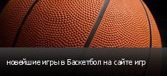 новейшие игры в Баскетбол на сайте игр