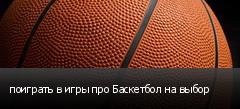 поиграть в игры про Баскетбол на выбор