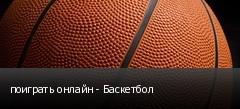 поиграть онлайн - Баскетбол