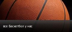 все Баскетбол у нас