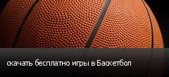 скачать бесплатно игры в Баскетбол