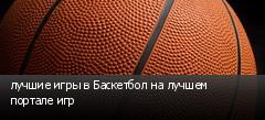 лучшие игры в Баскетбол на лучшем портале игр