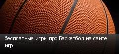 бесплатные игры про Баскетбол на сайте игр