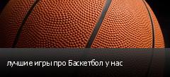 лучшие игры про Баскетбол у нас