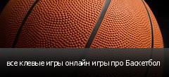 все клевые игры онлайн игры про Баскетбол