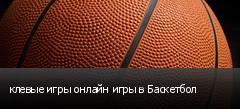 клевые игры онлайн игры в Баскетбол