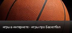 игры в интернете - игры про Баскетбол