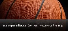 все игры в Баскетбол на лучшем сайте игр