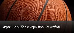играй на выбор в игры про Баскетбол