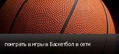 поиграть в игры в Баскетбол в сети