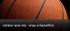 каталог всех игр - игры в Баскетбол
