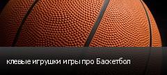 клевые игрушки игры про Баскетбол