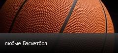 любые Баскетбол