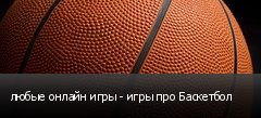 любые онлайн игры - игры про Баскетбол
