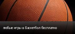любые игры в Баскетбол бесплатно
