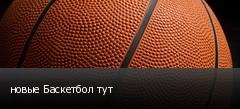 новые Баскетбол тут