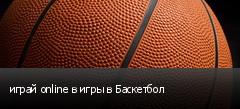играй online в игры в Баскетбол