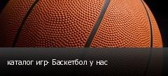 каталог игр- Баскетбол у нас