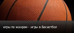 игры по жанрам - игры в Баскетбол