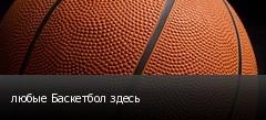 любые Баскетбол здесь