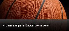 играть в игры в Баскетбол в сети