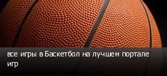 все игры в Баскетбол на лучшем портале игр
